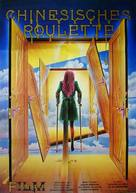 Chinesisches Roulette - German Movie Poster (xs thumbnail)
