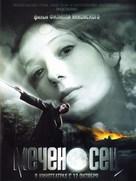 Mechenosets - Russian Movie Poster (xs thumbnail)