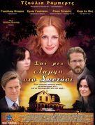 Fireflies in the Garden - Greek Movie Poster (xs thumbnail)