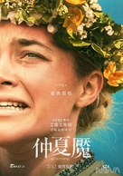 Midsommar - Taiwanese Movie Poster (xs thumbnail)