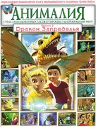 """Animalia"" - Russian Movie Cover (xs thumbnail)"