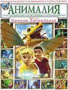 """Animalia"" - Russian Movie Cover (xs thumbnail)"