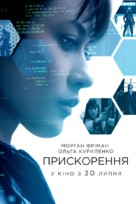 Momentum - Ukrainian Movie Poster (xs thumbnail)