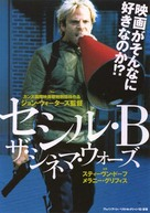 Cecil B. DeMented - Japanese Movie Poster (xs thumbnail)