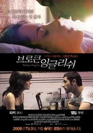 Broken English - South Korean poster (xs thumbnail)