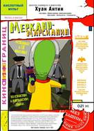 Mercano, el marciano - Russian Movie Cover (xs thumbnail)