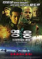 The 5th Execution - South Korean Movie Poster (xs thumbnail)