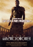 Gladiator - South Korean Movie Poster (xs thumbnail)