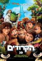 The Croods - Israeli Movie Poster (xs thumbnail)