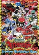 """""""Jûden Sentai Kyôryûjâ"""" - Japanese Movie Cover (xs thumbnail)"""