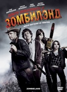 Zombieland - Russian DVD movie cover (xs thumbnail)