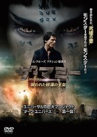 The Mummy - Japanese DVD movie cover (xs thumbnail)