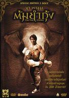 Tom Yum Goong - Thai DVD movie cover (xs thumbnail)