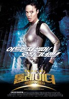 Lara Croft Tomb Raider: The Cradle of Life - South Korean Movie Poster (xs thumbnail)
