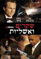 Lies & Illusions - Israeli Movie Poster (xs thumbnail)