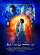 Stardust - Russian Movie Poster (xs thumbnail)