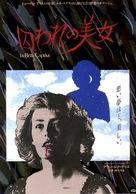 La belle captive - Japanese Movie Poster (xs thumbnail)