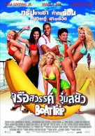 Boat Trip - Thai Movie Poster (xs thumbnail)
