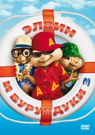 Alvin and the Chipmunks: Chipwrecked - Russian DVD movie cover (xs thumbnail)