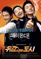 Yugamseureoyun Doshi - South Korean Movie Poster (xs thumbnail)