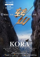 Kora - Chinese Movie Poster (xs thumbnail)