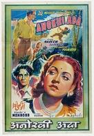Anokhi Ada - Indian Movie Poster (xs thumbnail)