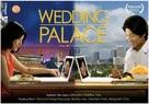 Wedding Palace - South Korean Movie Poster (xs thumbnail)