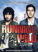 Running Wild - Movie Cover (xs thumbnail)