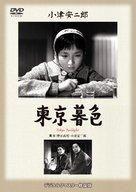 Tôkyô boshoku - Japanese DVD cover (xs thumbnail)