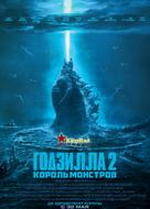 Godzilla: King of the Monsters - Israeli Movie Poster (xs thumbnail)