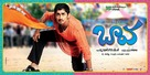 Baava - Indian Movie Poster (xs thumbnail)