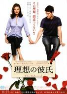 The Rebound - Japanese Movie Poster (xs thumbnail)
