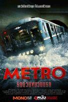 Metro - Thai Movie Poster (xs thumbnail)