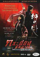 Hyeongsa - Thai DVD cover (xs thumbnail)