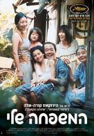 Manbiki kazoku - Israeli Movie Poster (xs thumbnail)