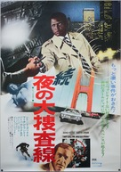 They Call Me MISTER Tibbs! - Japanese Movie Poster (xs thumbnail)