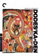 Dô desu ka den - DVD movie cover (xs thumbnail)