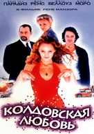 Un amour de sorcière - Russian Movie Cover (xs thumbnail)