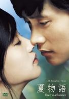Geuhae yeoreum - Hong Kong poster (xs thumbnail)