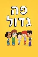 """Big Mouth"" - Israeli Movie Poster (xs thumbnail)"