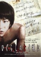 Higurashi no naku koro ni - Japanese Movie Poster (xs thumbnail)