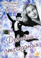 A Damsel in Distress - Russian DVD movie cover (xs thumbnail)