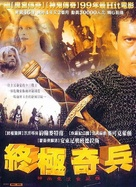The 13th Warrior - Japanese Movie Poster (xs thumbnail)