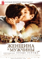 Ces amours-là - Russian Movie Poster (xs thumbnail)