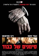 Eastern Promises - Israeli Movie Poster (xs thumbnail)