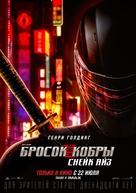 Snake Eyes: G.I. Joe Origins - Russian Movie Poster (xs thumbnail)