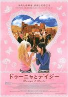 Dunya & Desie - Japanese Movie Poster (xs thumbnail)