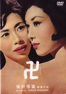 Manji - Japanese Movie Poster (xs thumbnail)