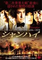 Shanghai - Japanese DVD cover (xs thumbnail)