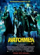 Watchmen - Greek Movie Poster (xs thumbnail)